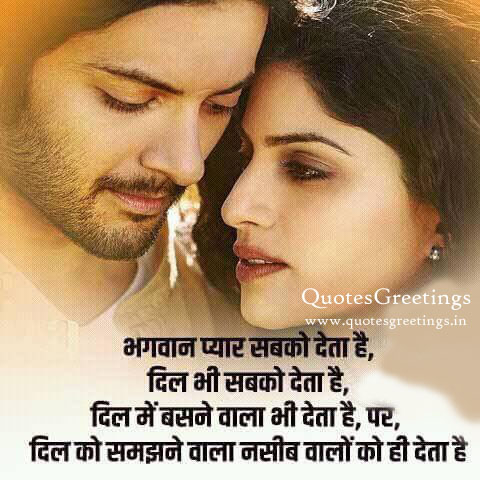True Love Couple Quotes Hindi Hover Me
