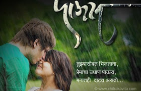 Best Marathi Prem Love Sms And Message