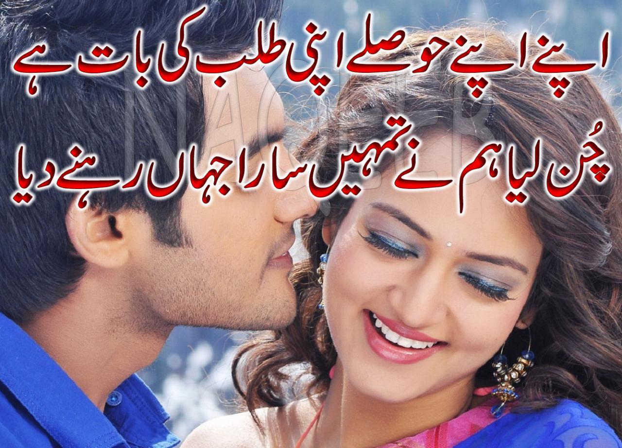 Love Poetry In Urdulove Poetry Pics In  Linelove Urdu Poetry Specialy Romantic Line Urdu Poetry Most Romanticlatest Love Poetry Picromantic Love