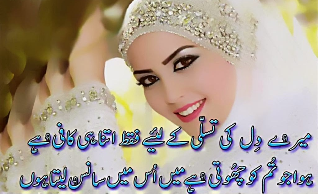 Love Poetry Urdu Image Girlfriend