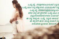 Best Love Quotes In Kannada With Couple Hd Wallpapers Jnana Kadali Com Quotesenglish Quoteshindi Quotestamil Quotesdharmasandehalu