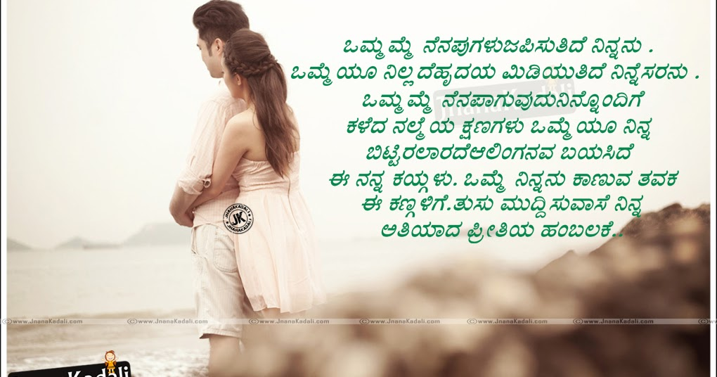 Best Love Quotes In Kannada With Couple Hd Wallpapers Jnana Kadali Com Quotesenglish Quoteshindi Quotestamil Quotesdharmasandehalu