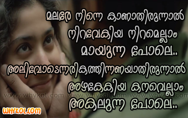 Malare Ninne Malayalam Song Lyrics From