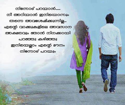 Deep Love Quotes Malayalam Hover Me