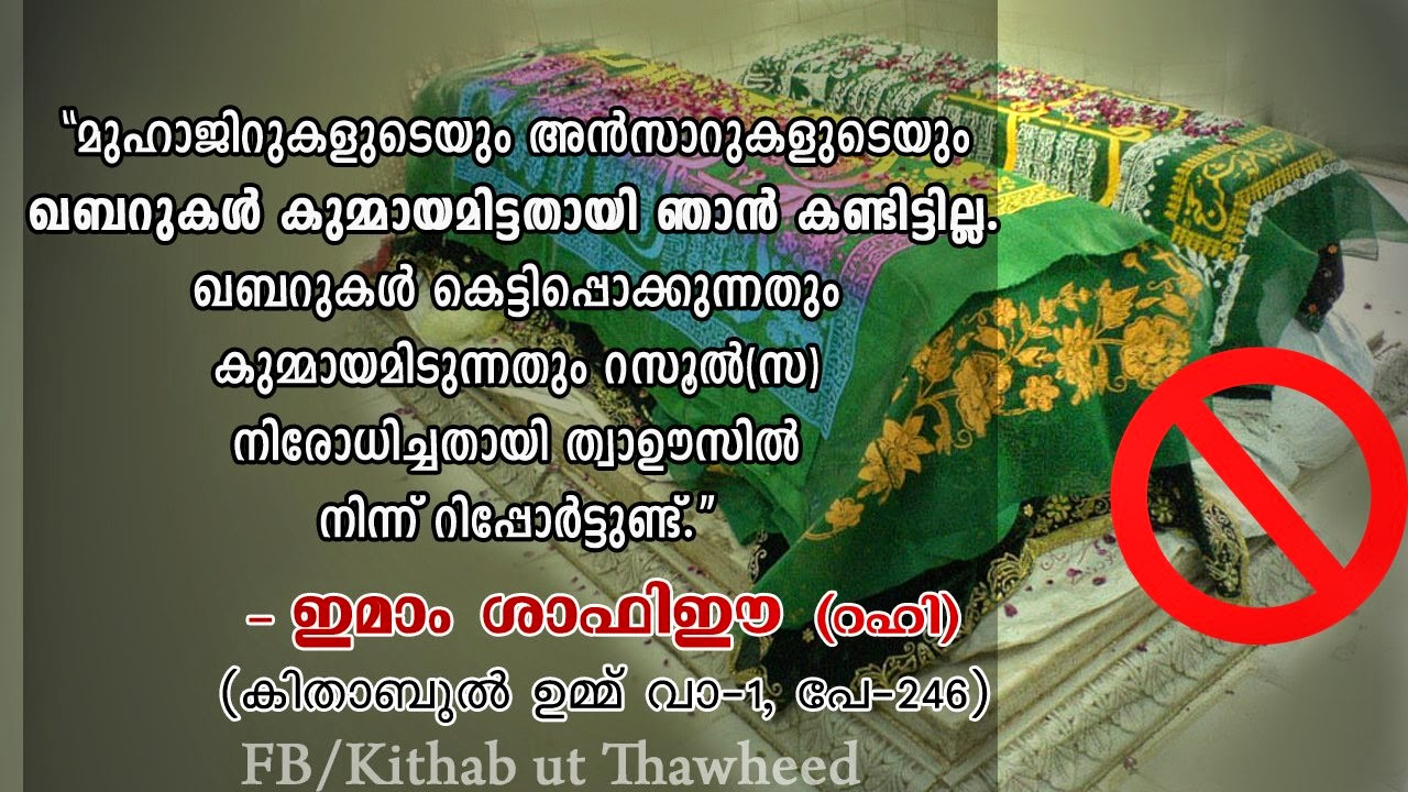Malayalam Love Muslim Quotes Quran Translation In Urdu Islam Malayalam