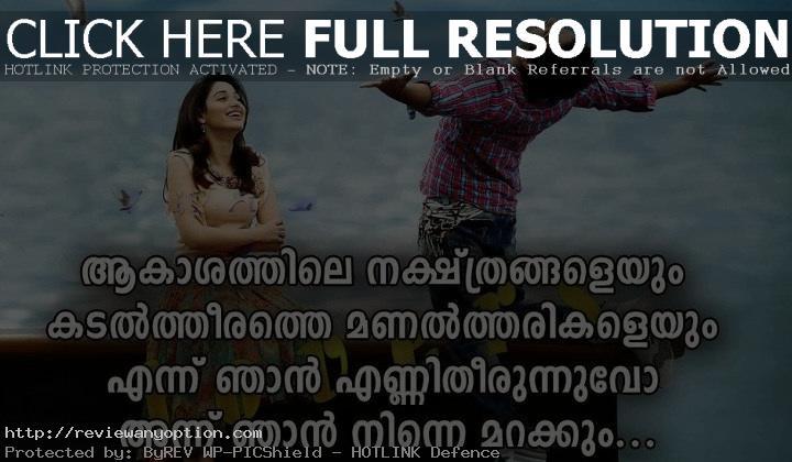 Malayalam Love Quotes Prepossessing  Malayalam Love Quotes Malayalam Quotes About Love