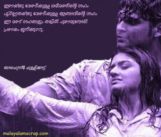 Khalil Gi N Love Quotes In Malayalam Famous Khalil Gi N Love Quotes In Malayalam Popular Khalil Gi N Love Quotes In Malayalam