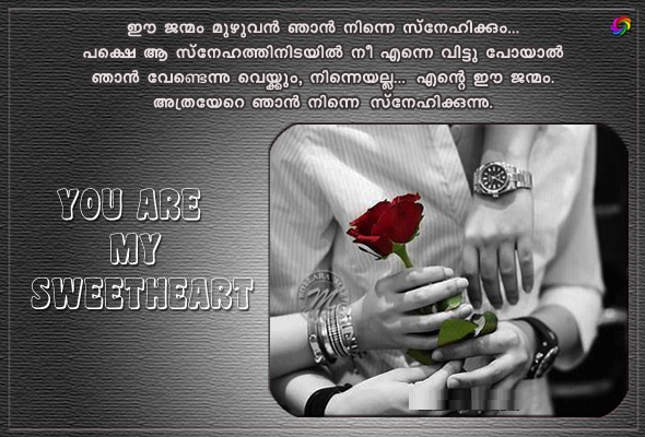 Malayalam Love Sad Romantic Quotes For Whatsapp