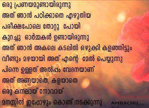 Top Love Quotes Malayalam Hover Me