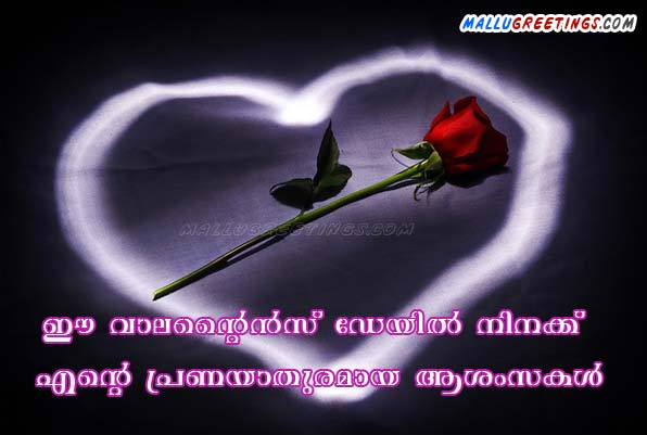 Malayalam Valentines Day Orkut S S And Greetings
