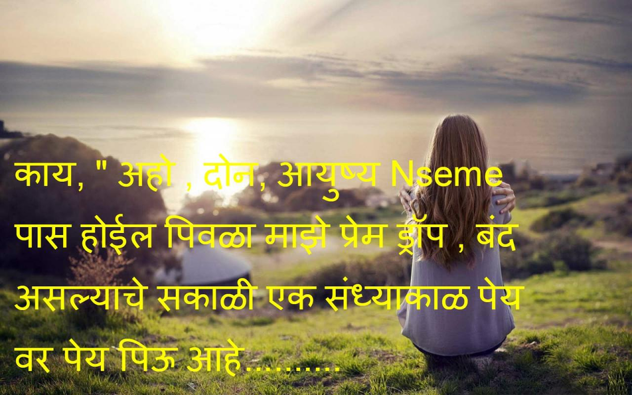 One Line Marathi Love Quotes Hover Me