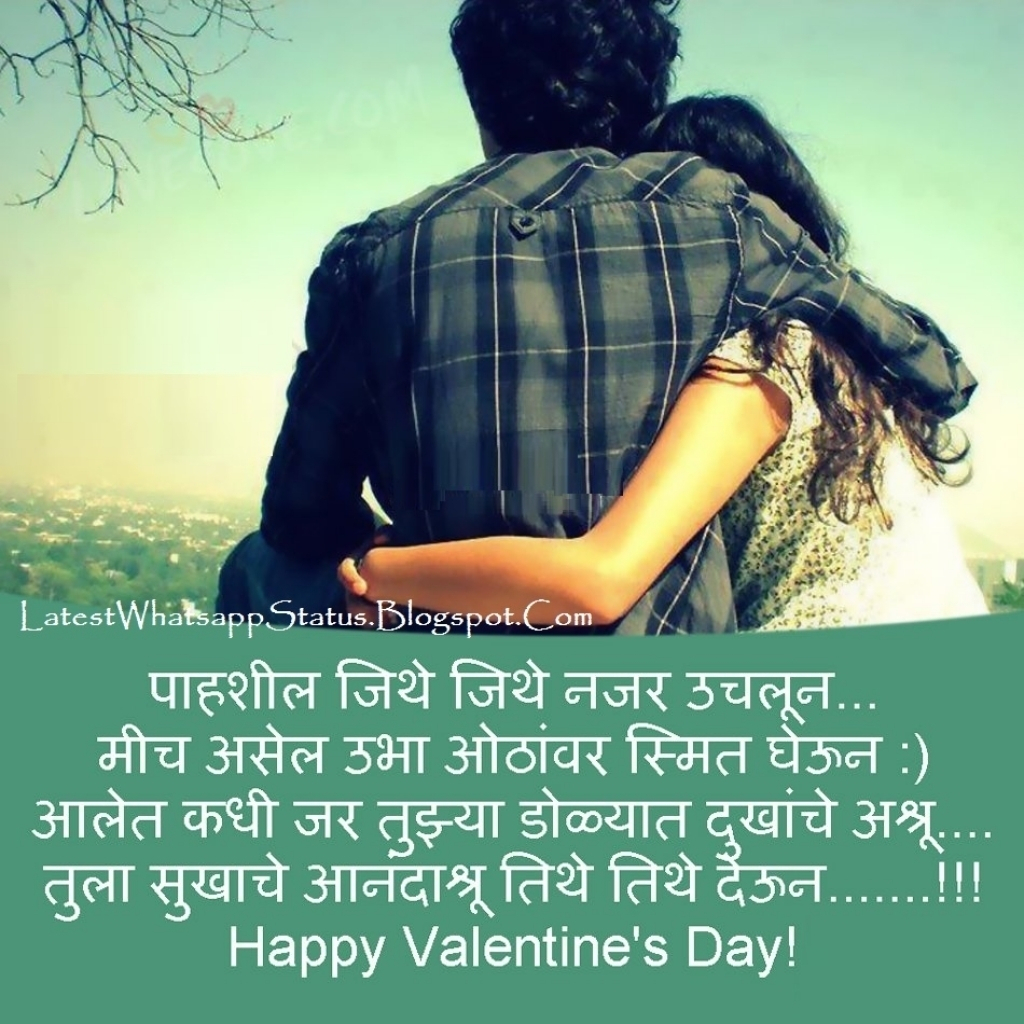 Marathi Love Quotes For Girls Cute Love Couple Quotes Cute Love Couple Wallpaper With Quotes