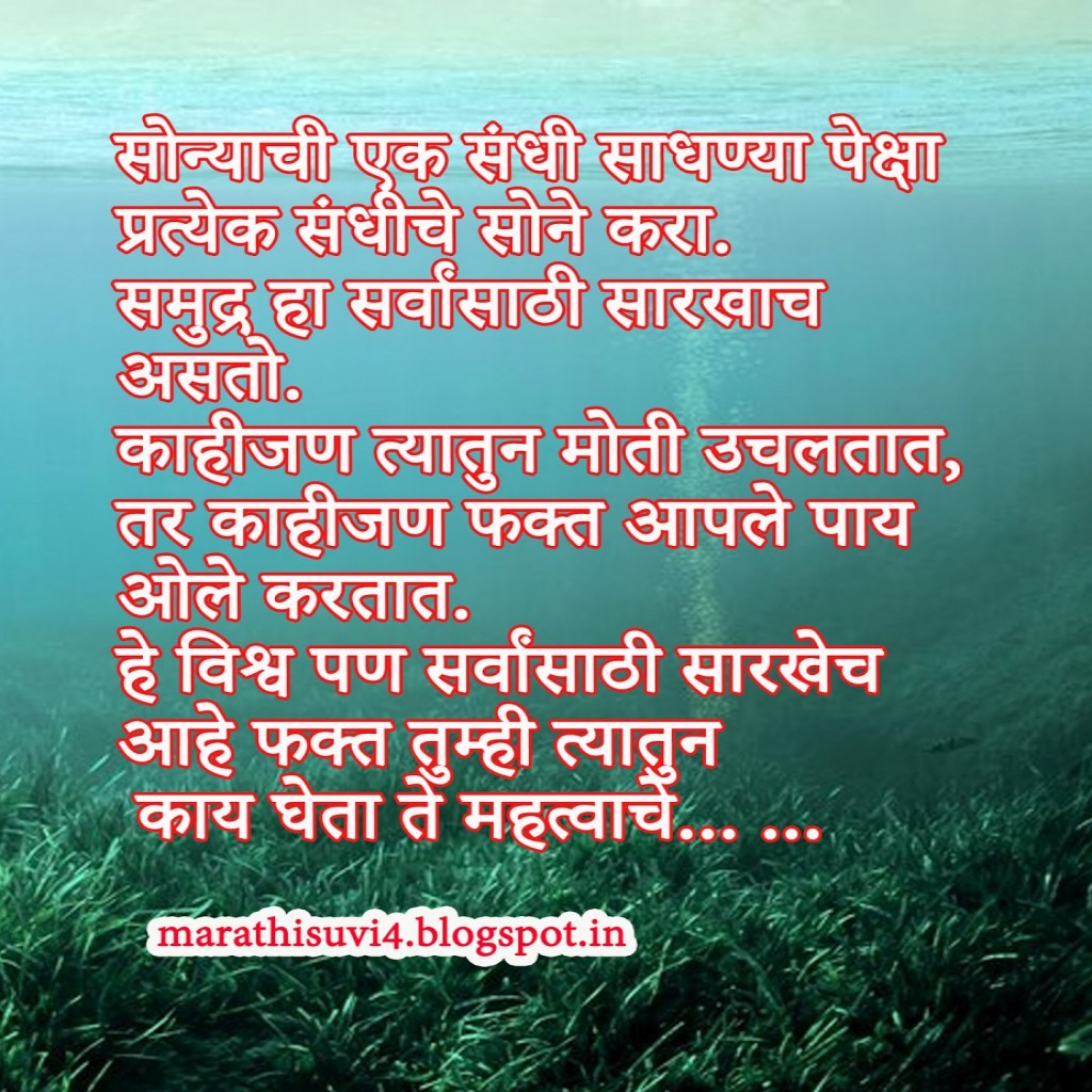 P Os Of The Marathi Love Quotes