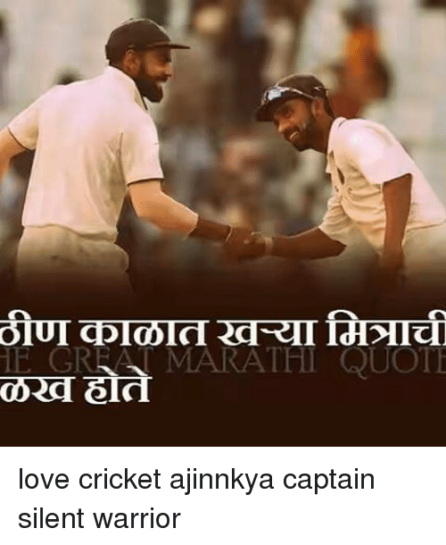 Love Memes And Cricket Marathi Quote Love Cricket Ajinnkya Captain Silent Warrior