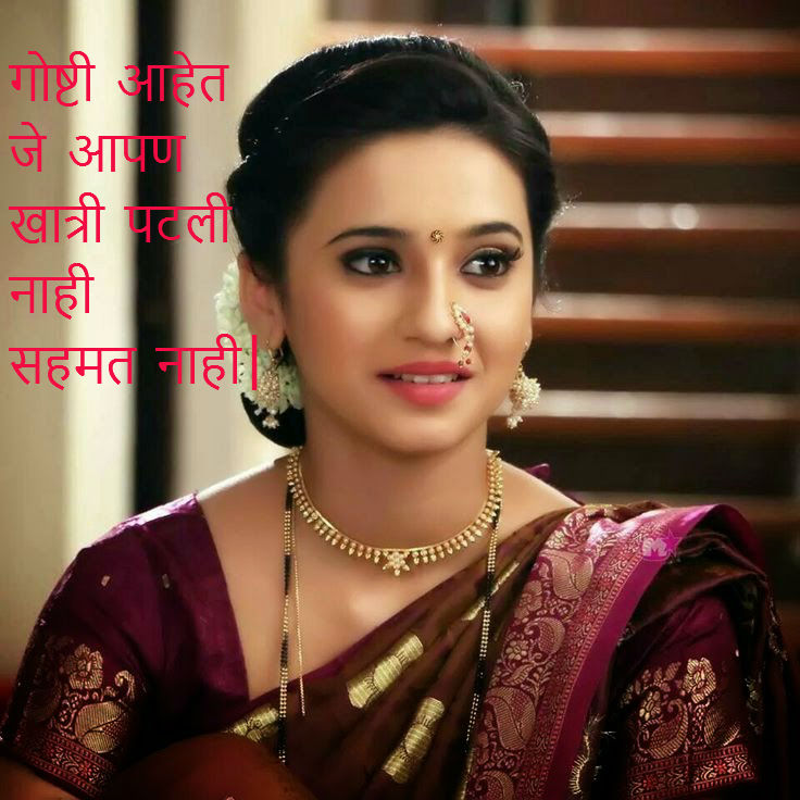 Marathi Quotes In One Line For Success