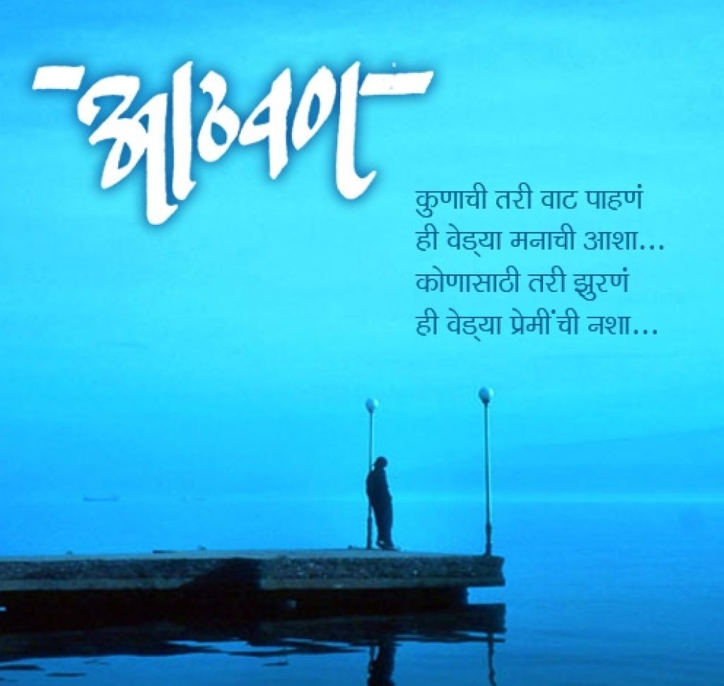 Marathi Quotes Inspirational And Love Marathi Love Quotes P Os Quotes Collections