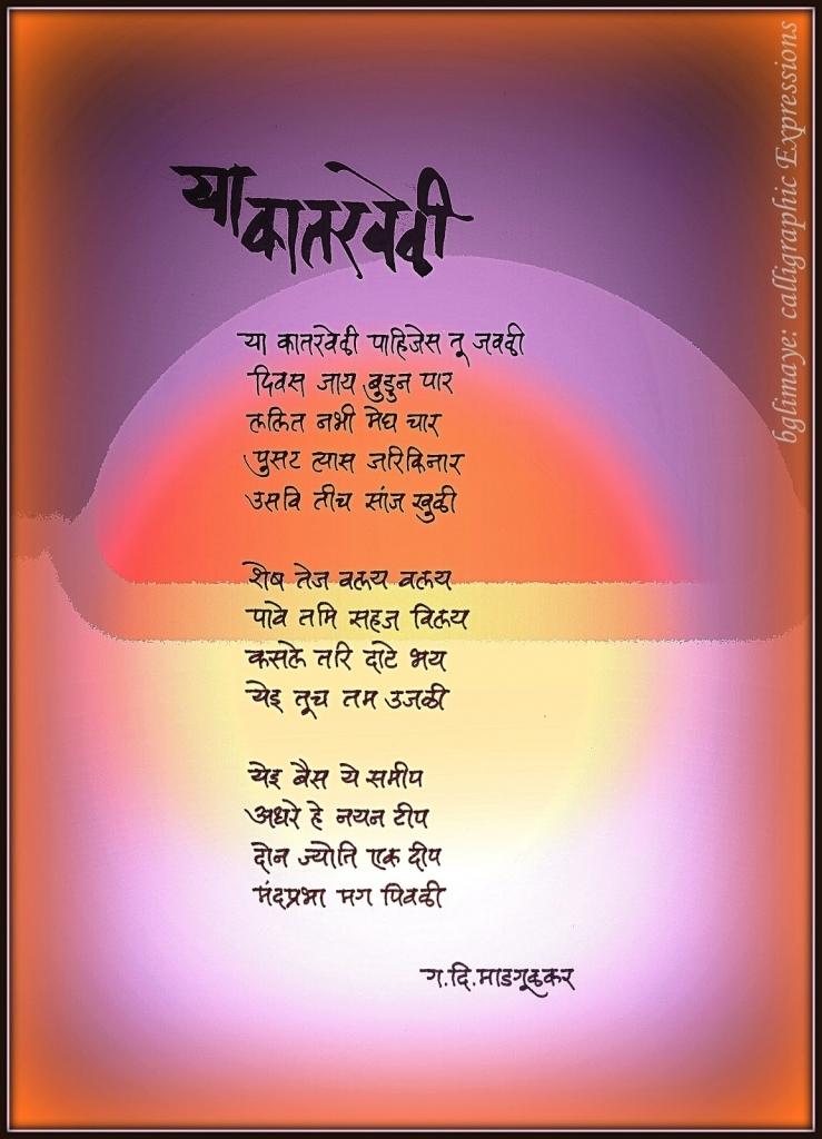 Marathi Quotes Inspirational And Love Marathi Poems Literature Pinterest Poem