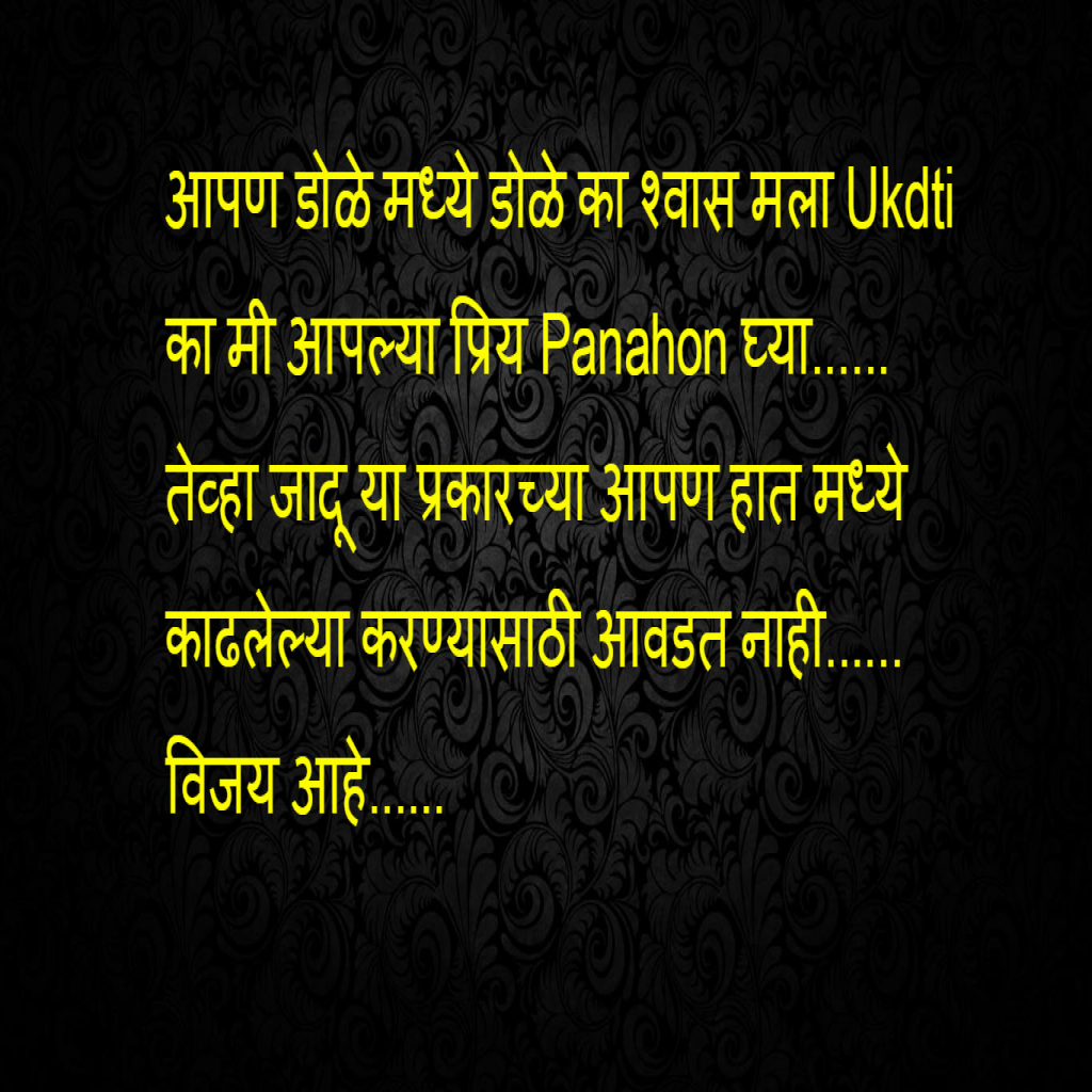 Marathi Quotes On Life In One Line Best Indian Marathi Whatsapp Status In Marathi Language With