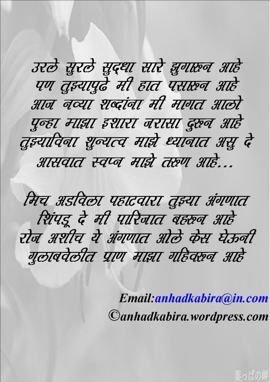 Marathi Quotes On Life Love Marathi Poems Poems