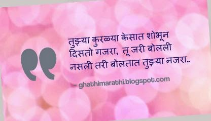 Shayari For Lover In Marathi