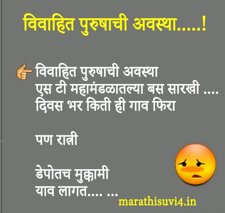Husaband Very Funny Jokes In Marathi Langaugehusband Wife Jokes Marathihusband Wife Jokes In Marathi Languagemarathi Chutkulemarathi Comedy Quotes