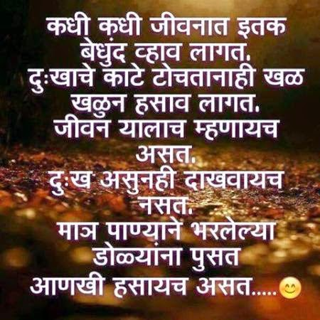 Whatsapp Love Status In Marathi One Line