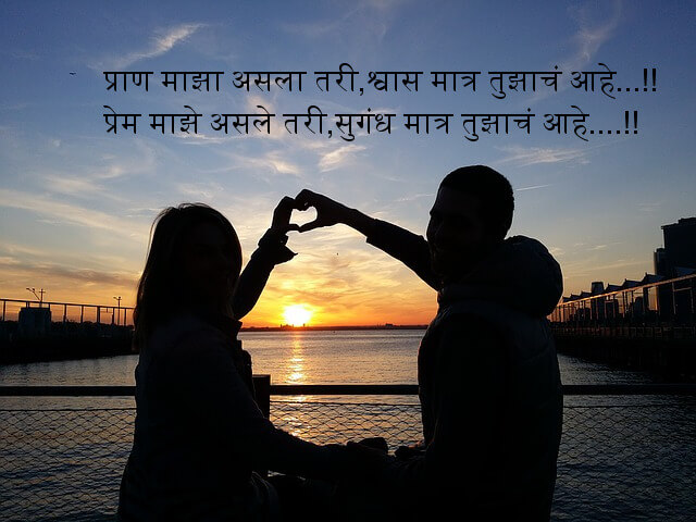 Marathi Love Quotes For Husband