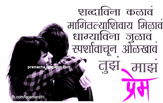 Sweet Romantic Love Message Marathi Image For Girlfriend Boyfriend Marathi Kavita Love Message Sms Prem
