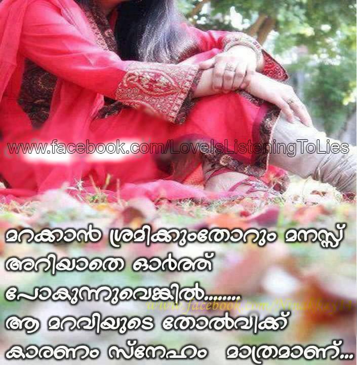Maravi Malayalam Love Quote