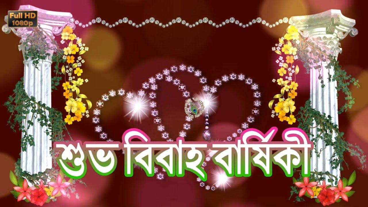 Happy Wedding Anniversary Wishes In Bengali Marriage Greetingsquotes Whatsapp Download