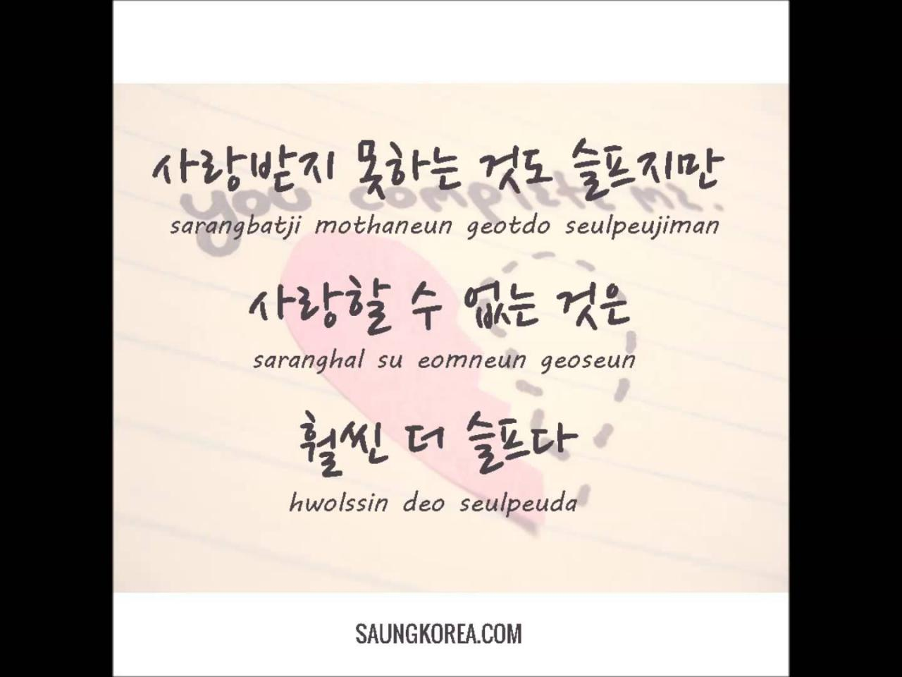 Korean Quote Cant Love