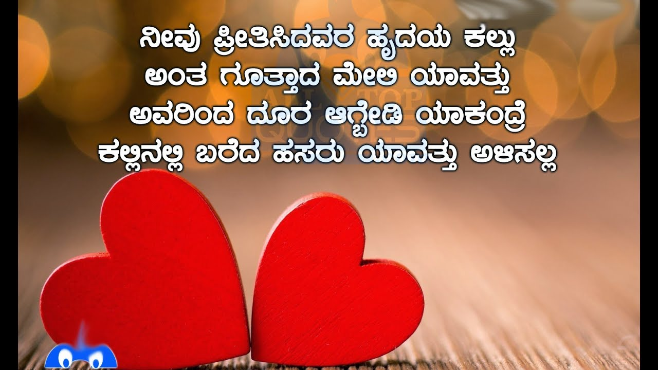Quotes On Love And Life In Kannada Hover Me