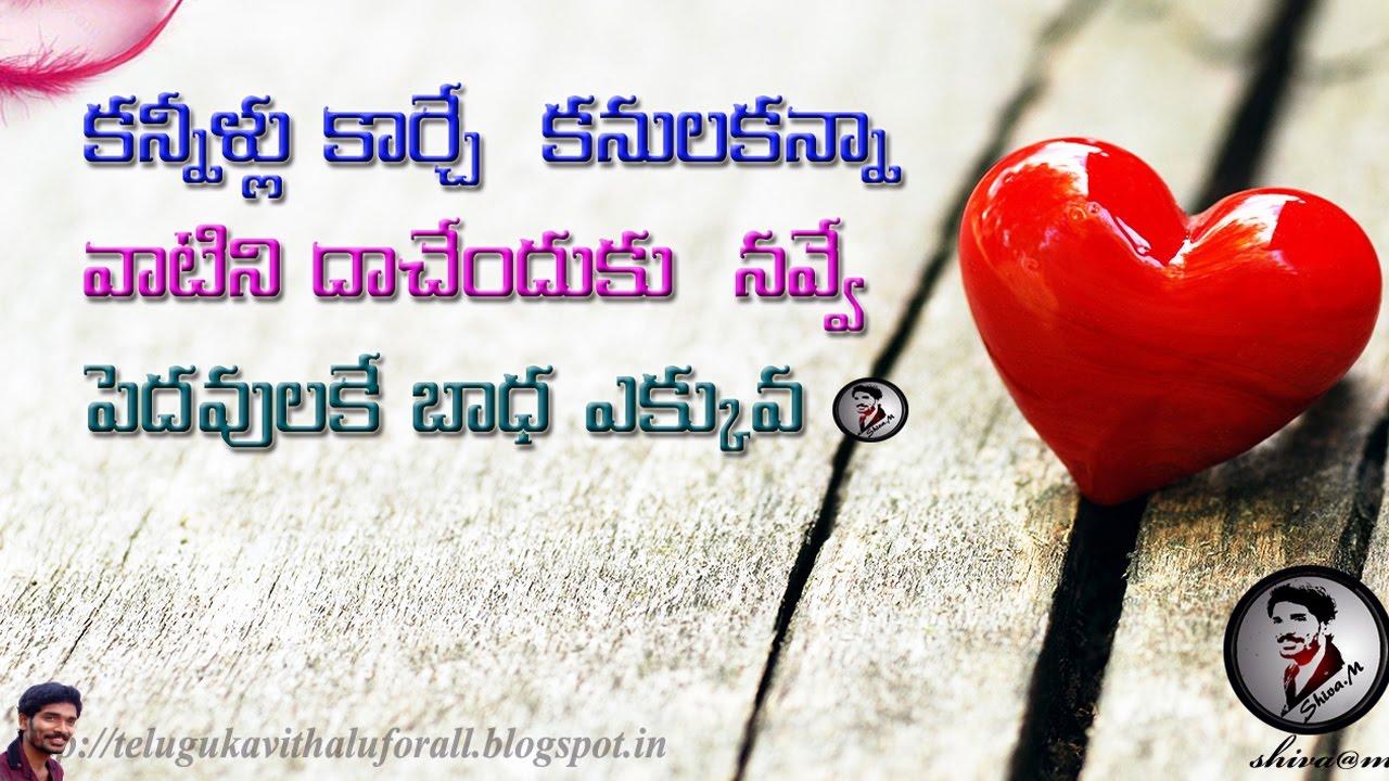 Love Quotes In  E B Aa E B D E B B E B  E B Ae  E B  E B B E B Bf E B A E B B E B  Kavithalu You