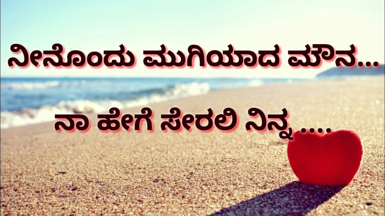 E B A E B Bf E B A E B D E B A E B Bf E B  E B A E B B E B   E B  E B  E B B E B A E B Bf Ninnindale Gelathi Kannada Kavanagalu  E B  E B B