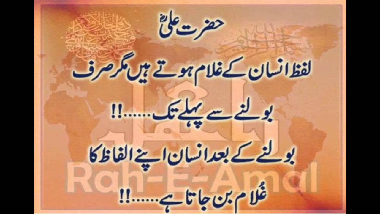 Beautiful Love Quotes Urdu Hover Me