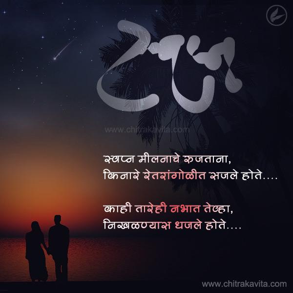 Meelan Marathi Kavita