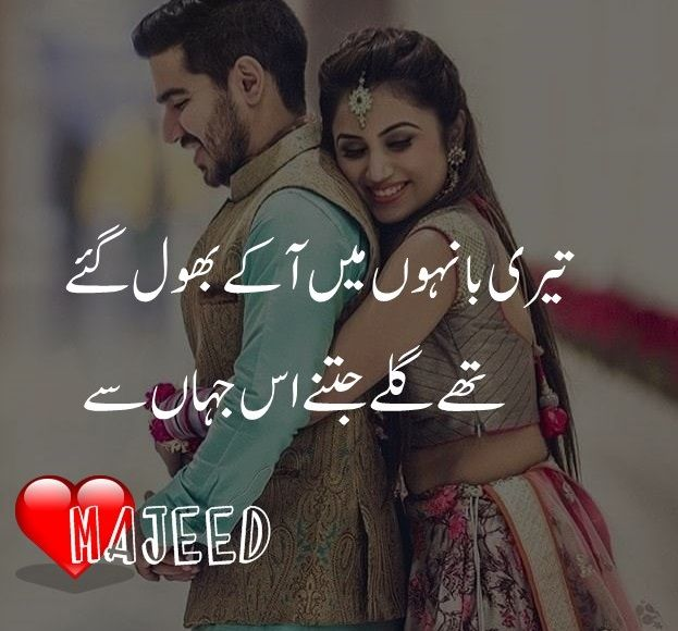 Most Romantic  Lines Love Poetry In Urdu Best Urdu Poetry Pics And Quotes Pho April   Sms No Comments Most Romantic  Lines