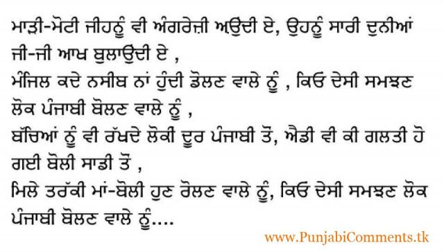 Why We Are Not Speaks Punjabi In Our Daily Life Proud Punjabi Status Free In Punjabi For Facebook Share