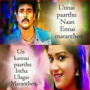 Tamil Love Movie Quotes And Pics Tamil Movie Quotes Community
