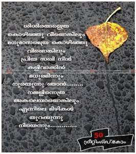 Husband And Wife Quotes In Malayalam Malayalam Romantic Love Quotes