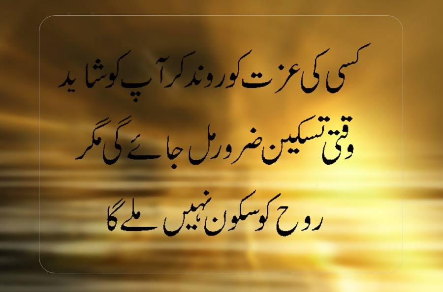 Sad Love Quotes In Urdu Language Hover Me