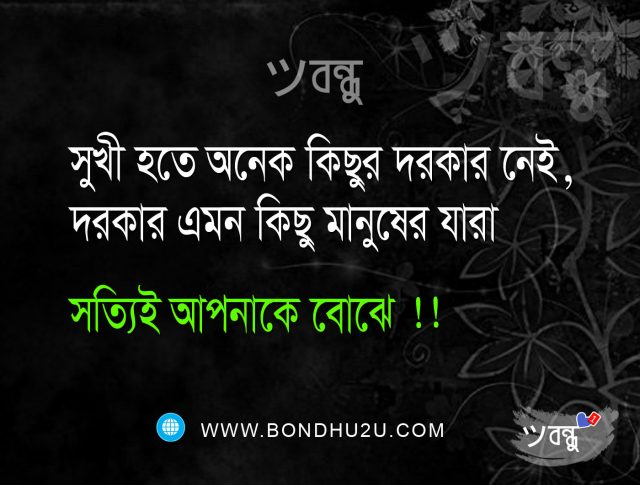 Nice Bengali Quotes About Life Bengali Quotes About Life Bondhuu Sms Facebook Love Status