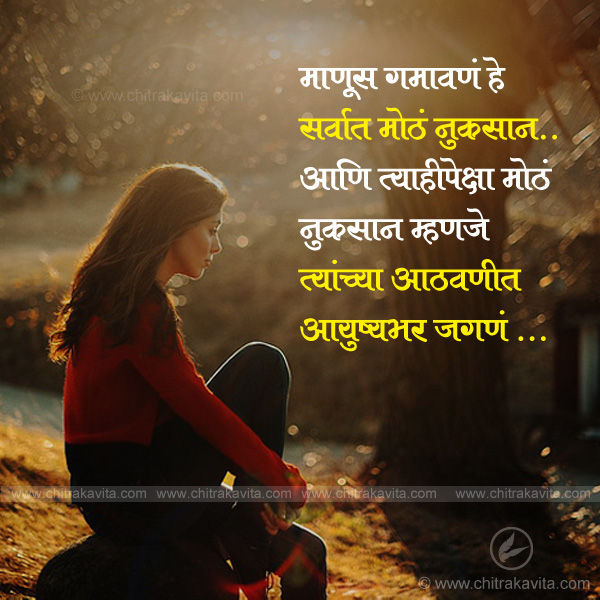 M Gamavne Marathi Sad Quote Image