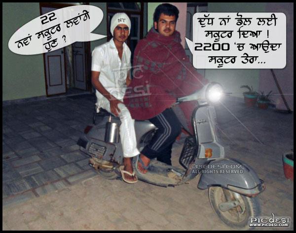 Nvaa Scooter Lavaange Hun Punjabi Funny