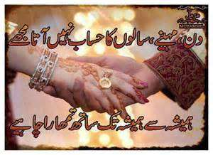 Best Urdu Love Poetry Sath Tumhara Urdu Shairy Urdu Ghazals