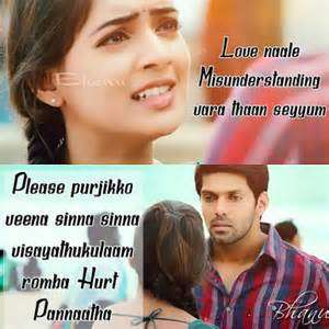 Raja Tm Originally Shared To Raja Rani Fans Club Discussion Download English Raja Rani Movie Love Failure Quotations