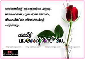 Malayalam Valentines Day Quotescardsimagesideaspicturespoems Via