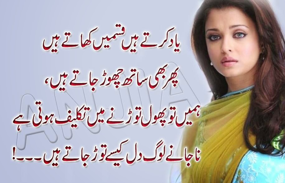 Urdu Romantic Love Poetry Quotes Sad Love Quotes In Urdu