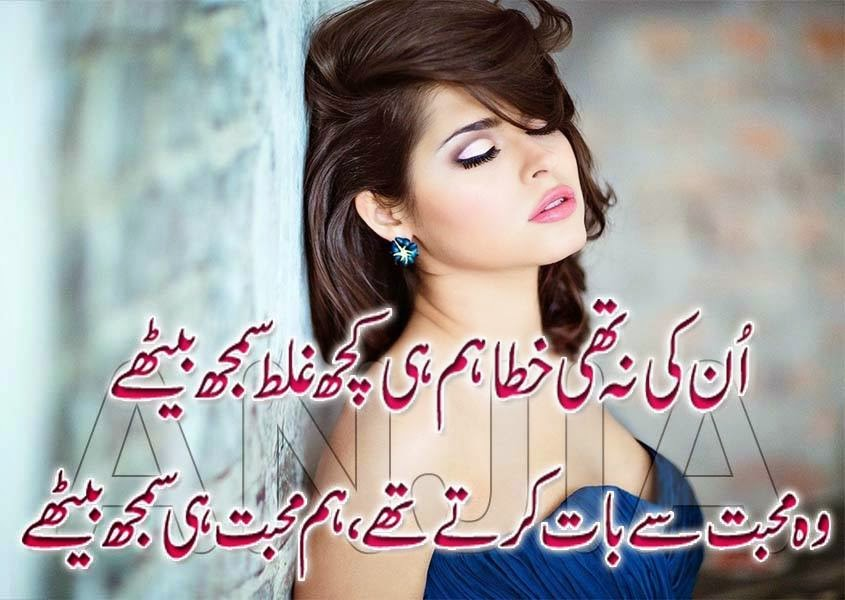 Poetry Romantic Lovely Urdu Shayari Ghazals Babys P O Wallpapers Calendar Poetry
