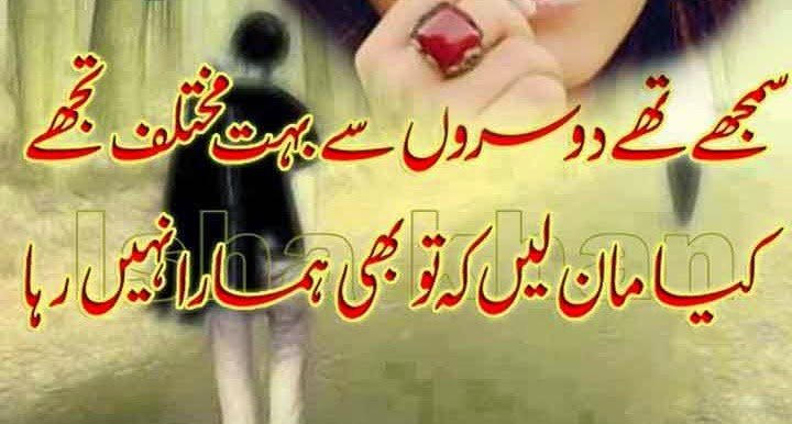Urdu Poetry Hd P O Shayari Love Quotes Urdu Leatest Poetry Leatest Urdu Love Picture Poetry Urdu Love Pictures Shayari Shayari Urdu Poetry Pictures